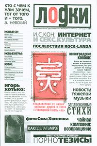 lodki_01_1999.jpg