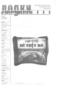 lodki_04_1998.jpg