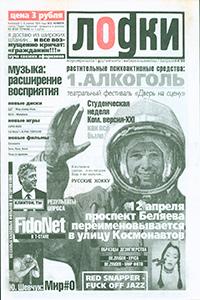lodki_04_1999.jpg