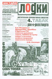 lodki_06_1999.jpg