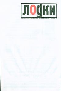 lodki_07_1999.jpg
