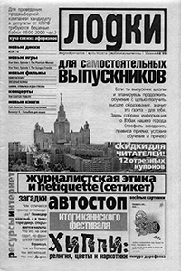 lodki_08_1999.jpg