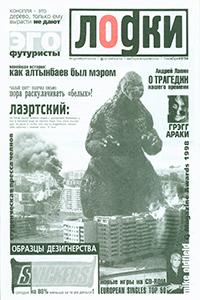 lodki_09_1998.jpg