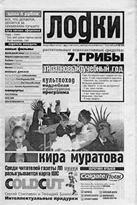 lodki_10_1999.jpg