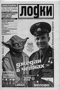 lodki_11_1999.jpg